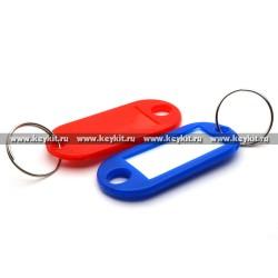 Бирка для ключей 5*2