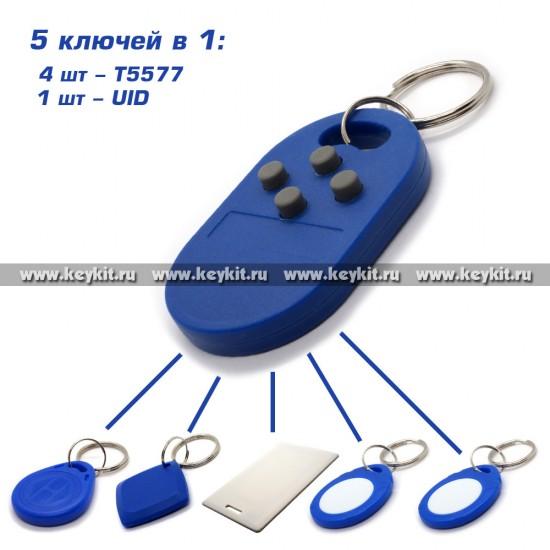"""Заготовка """"Мультиключ 5 в 1"""" RFID + MF Zero"""